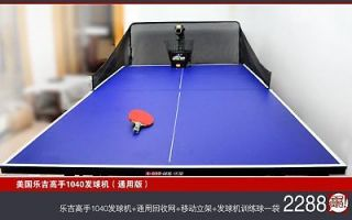 Table Tennis Robot Ball Catch net for Ipong,1040/50,​540